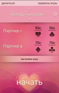 Мейк Ми Хат – Cексуальная карточная игра для пар